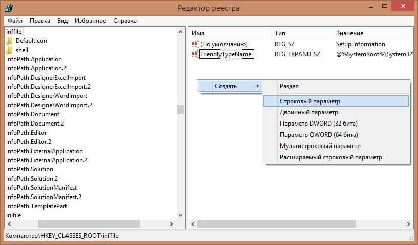 Как удалить стрелки с ярлыков в Windows 8.1-06