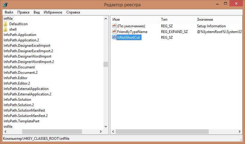 Как удалить стрелки с ярлыков в Windows 8.1-07