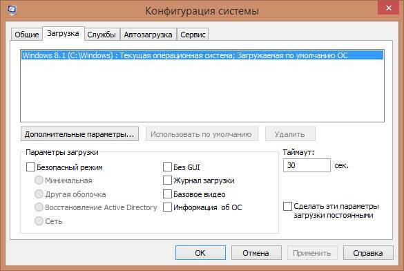 Как ускорить загрузку Windows 8.1 c помощью многоядерного процессора-02