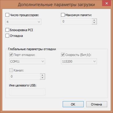 Как ускорить загрузку Windows 8.1 c помощью многоядерного процессора-03