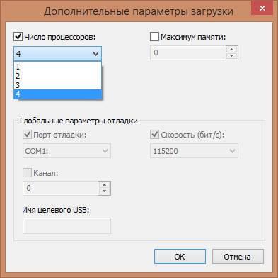 Как ускорить загрузку Windows 8.1 c помощью многоядерного процессора-04