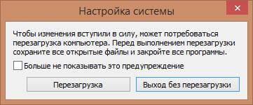 Как ускорить загрузку Windows 8.1 c помощью многоядерного процессора-05