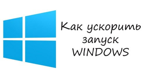 Как ускорить загрузку Windows 8.1 c помощью многоядерного процессора-06