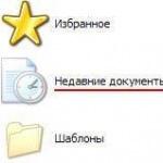 Как включить недавние документы в Windows 8.1