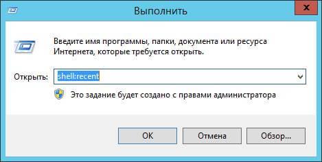 Как включить недавние документы в Windows 8.1-02