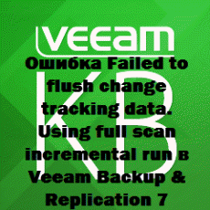 Oshibka-Job-finished-with-error-at-v-Veeam-Backup-Replication-7