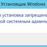 Ошибка данная установка запрещена политикой заданной системным администратором в Windows Server 2012 R2