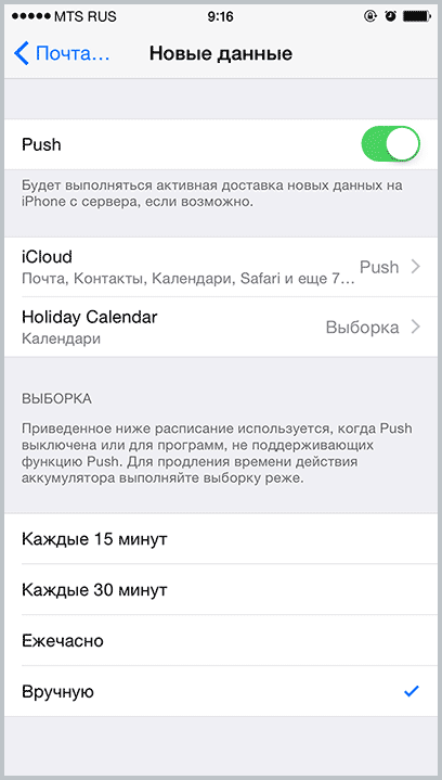 Быстро разряжается iPhone-07