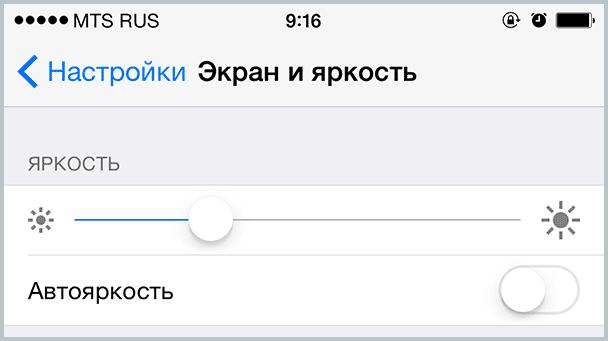 Быстро разряжается iPhone-09