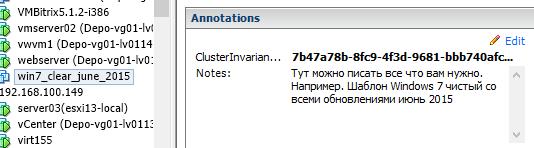 Как добавить описание к виртуально машине в ESXI 5.5-04