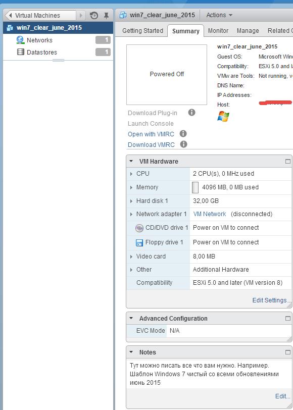 Как добавить описание к виртуально машине в ESXI 5.5-05