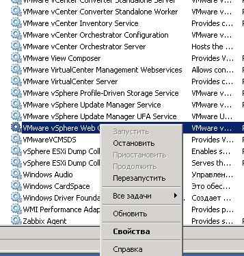 Как добавить свой атрибут виртуальной машины в ESXI 5.5 через VMware Web Client-01