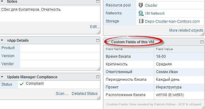 Как добавить свой атрибут виртуальной машины в ESXI 5.5 через VMware Web Client-05