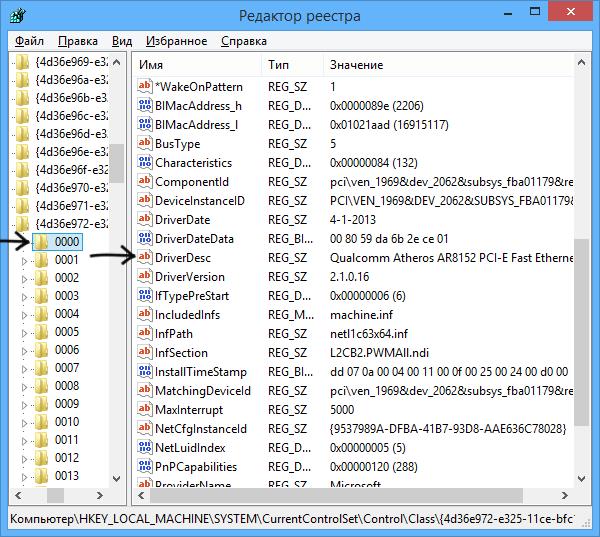 Как изменить MAC-адрес сетевой карты в Windows 7, Windows 8.1, Windows 10-04
