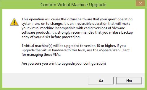 Как обновить версию виртуальной машины ESXI 5.5-Как обновить VM Version ESXI 5.5-03