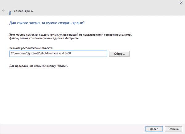 Как поставить таймер выключения компьютера средствами Windows 7,8.1,10-04