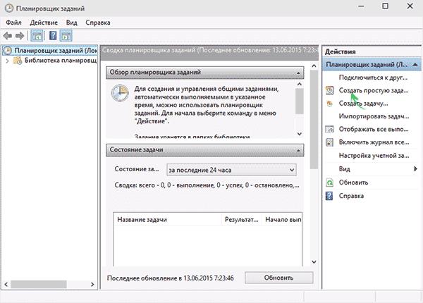 Как поставить таймер выключения компьютера средствами Windows 7,8.1,10-06