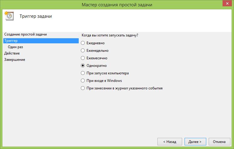 Как поставить таймер выключения компьютера средствами Windows 7,8.1,10-09