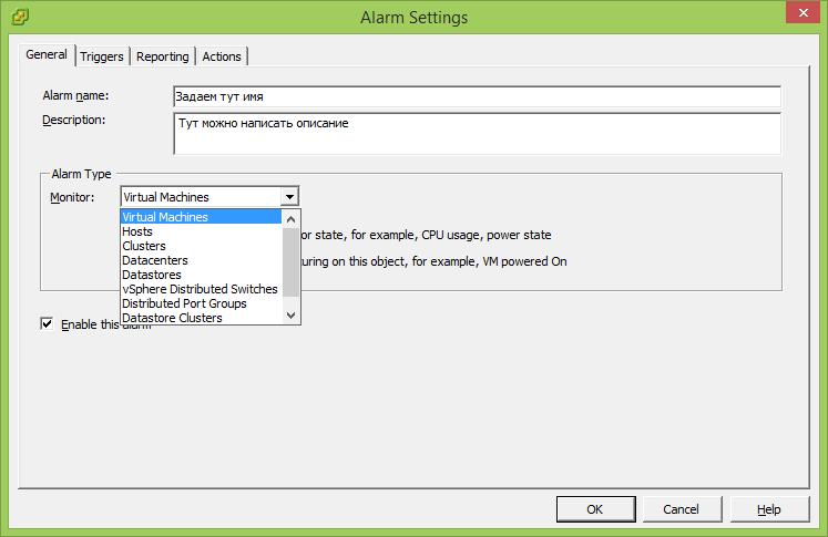 Как создать свой тригер оповещения в vCenter 5.x-02