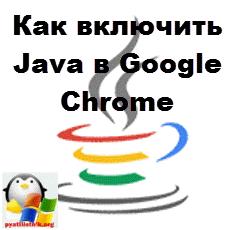 Как включить Java в Google Chrome