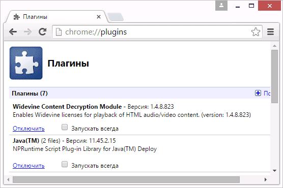 Как включить Java в Google Chrome-02