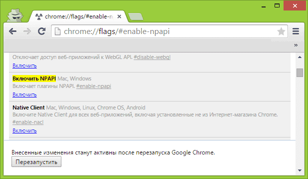 Как включить Silverlight в Google Chrome-02