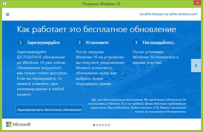 Как зарезервировать Windows 10-02