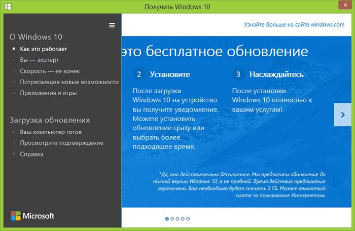 Как зарезервировать Windows 10-05