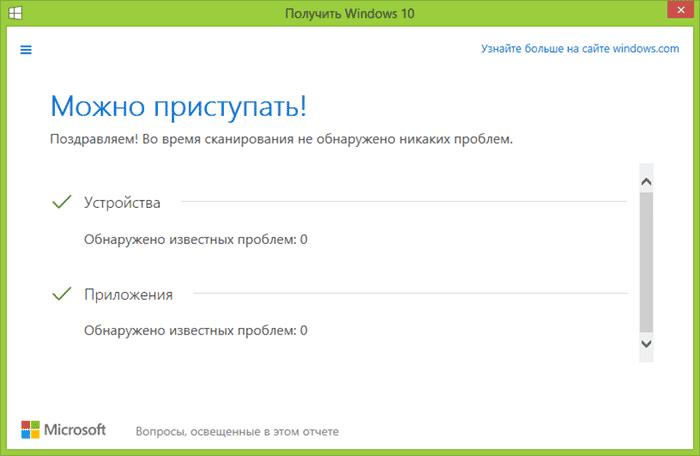 Как зарезервировать Windows 10-06