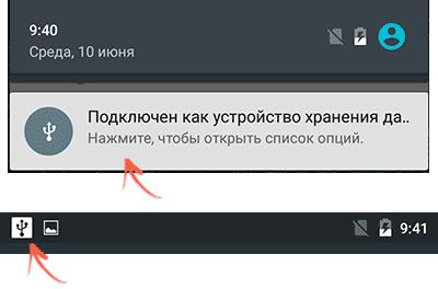Компьютер не видит телефон по USB-03