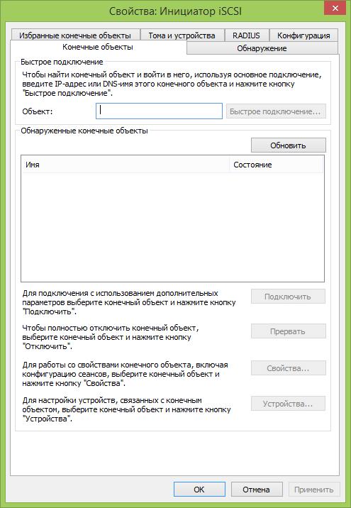 Ошибка Не удается установить портал инициатора. Состояние ошибки содержится в данных дампа в Windows Server 2012 R2-01