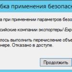 Ошибка Не удалось выполнить перечисление объектов в контейнере. Отказано в доступе в Windows 8.1