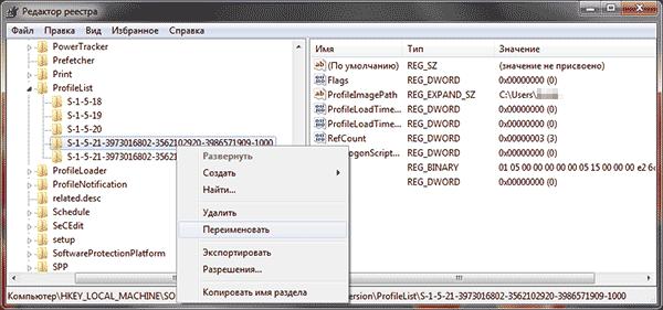 Служба профилей пользователей препятствует входу в систему в Windows 7-03