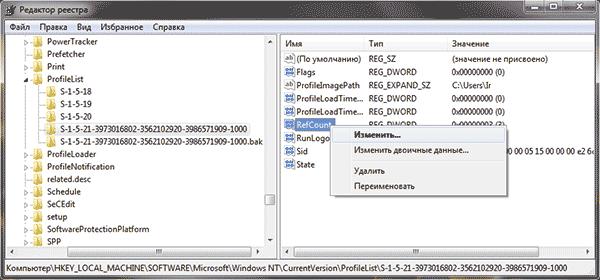 Служба профилей пользователей препятствует входу в систему в Windows 7-04