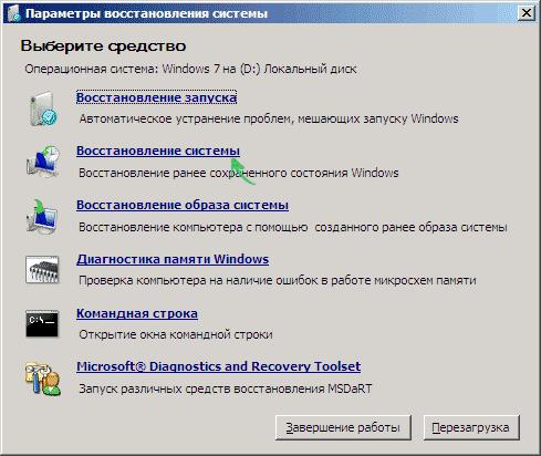 Служба профилей пользователей препятствует входу в систему в Windows 7-05