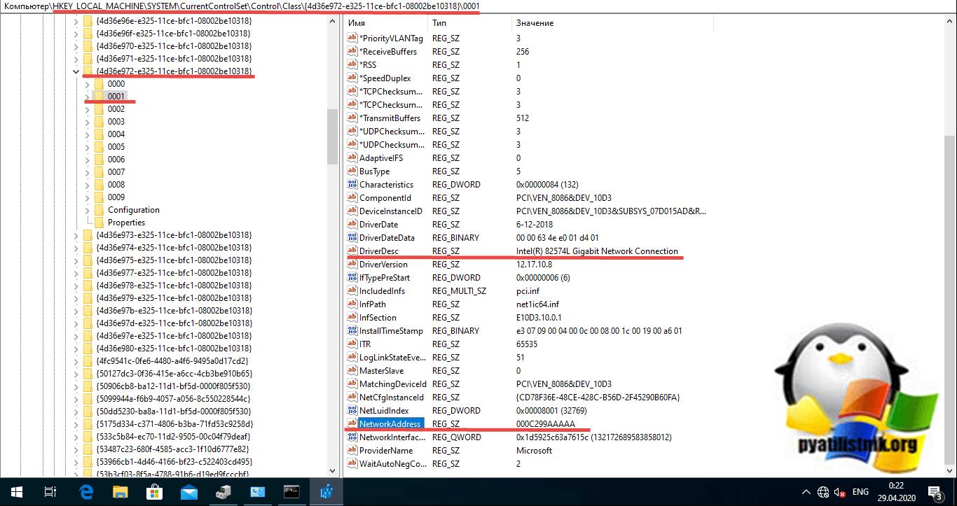 Как поменять MAC адрес через командную строку или PowerShell