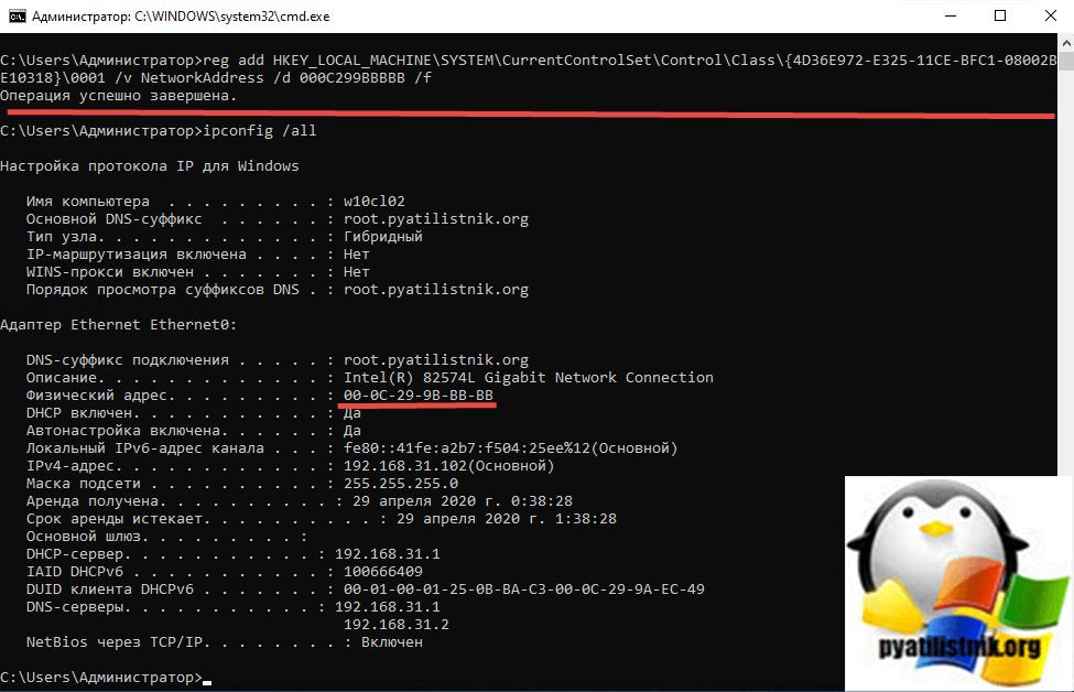 Как поменять MAC адрес через командную строку