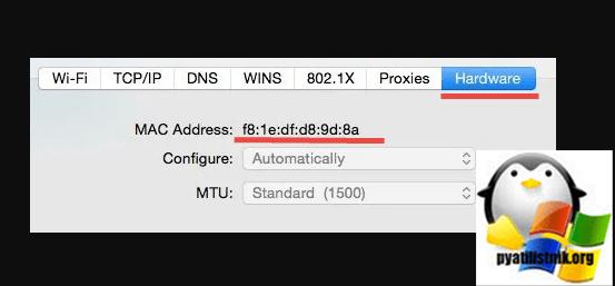 Каксменить mac адрес в MacOS