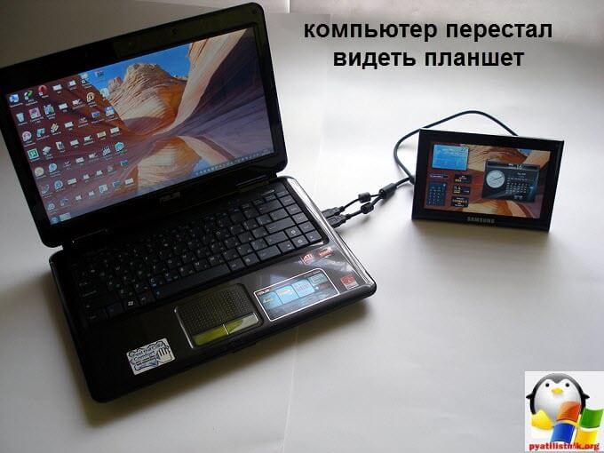 компьютер перестал видеть телефон через usb android
