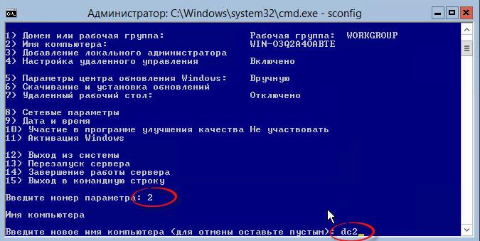 Базовая настройка Windows Server 2012 R2 core русской версии с помощью sconfig-03