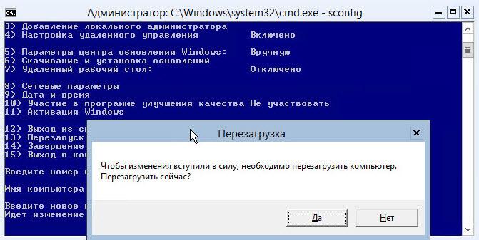 Базовая настройка Windows Server 2012 R2 core русской версии с помощью sconfig-04