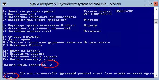 Базовая настройка Windows Server 2012 R2 core русской версии с помощью sconfig-05