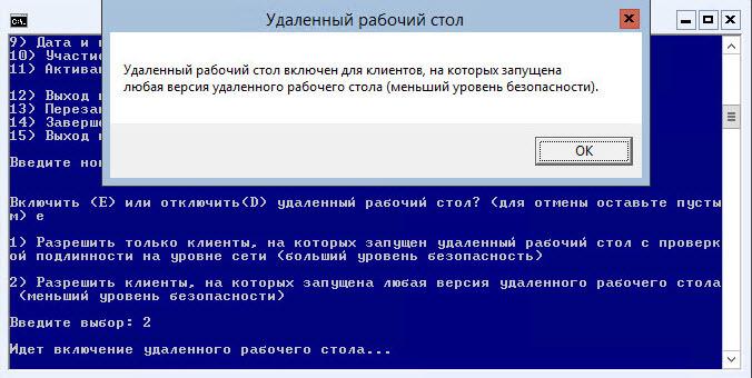 Базовая настройка Windows Server 2012 R2 core русской версии с помощью sconfig-06