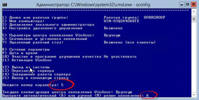 Базовая настройка Windows Server 2012 R2 core русской версии с помощью sconfig-07