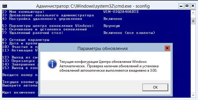Базовая настройка Windows Server 2012 R2 core русской версии с помощью sconfig-08