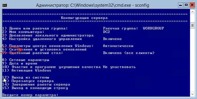 Базовая настройка Windows Server 2012 R2 core русской версии с помощью sconfig-09