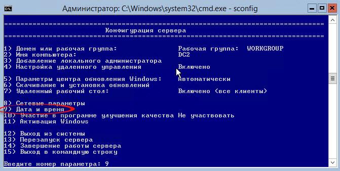Базовая настройка Windows Server 2012 R2 core русской версии с помощью sconfig-16