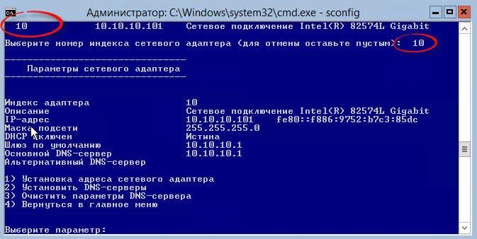 Базовая настройка Windows Server 2012 R2 core русской версии с помощью sconfig-18