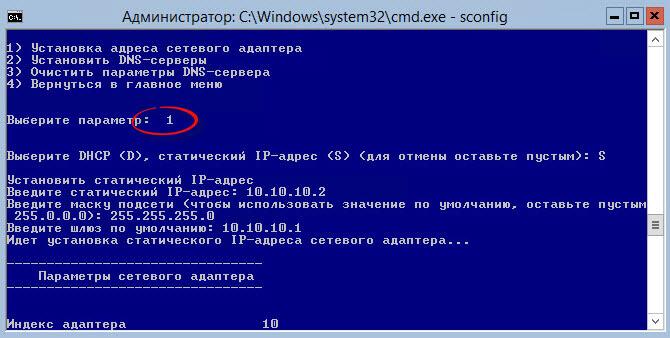 Базовая настройка Windows Server 2012 R2 core русской версии с помощью sconfig-19