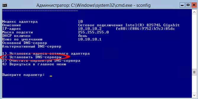 Базовая настройка Windows Server 2012 R2 core русской версии с помощью sconfig-20